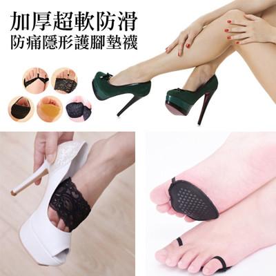 加厚超軟防滑防痛隱形護腳墊襪 (3.2折)