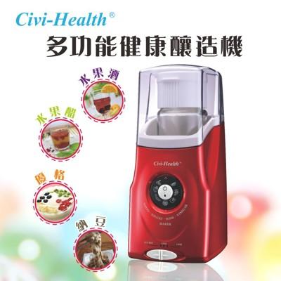Civi-Health多功能健康釀造機 (5.6折)