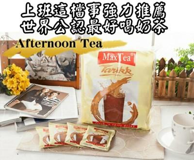 巴里島必買伴手禮【Max tea 印尼奶茶 / 印尼拉茶】25g*30小包 (7.4折)