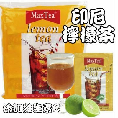 巴里島必買伴手禮【Max tea 印尼檸檬紅茶】與印尼奶茶同品牌一樣好喝 (6.5折)