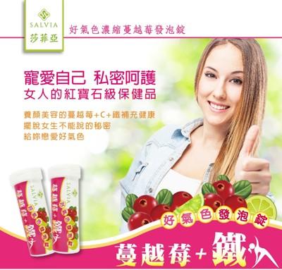SALVIA莎菲亞蔓越莓+鐵好氣色發泡錠 (4.7折)