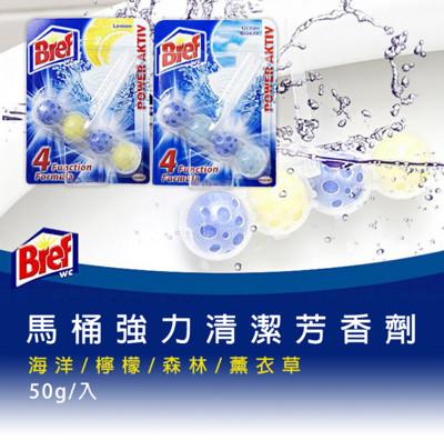 德國BREF馬桶強力清潔芳香劑 (2.3折)