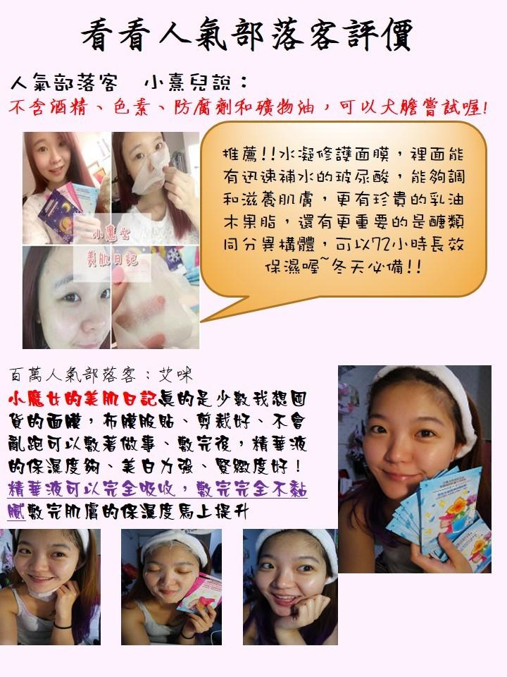 小魔女的美肌日記  美肌水凝潤澤修護面膜 - 商品圖 3