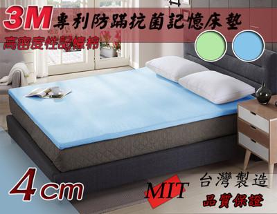 3M防蹣抗菌-吸濕排汗暖暖4CM記憶墊 單人3尺 (6.1折)