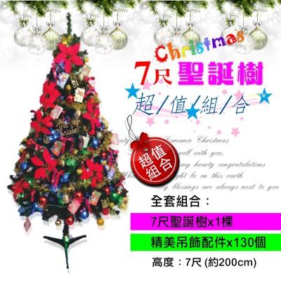 【超值組合】7尺聖誕樹+130配件,早鳥送樹頂星+再送LED串燈,聖誕佈置/店面裝飾/派對裝置 (7.2折)