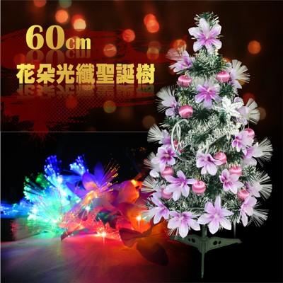 【超值配】花朵光纖聖誕樹/花朵光纖串燈+60cm聖誕樹/再送聖誕字牌+12顆線球/絕對特惠、絕對超值 (4.7折)