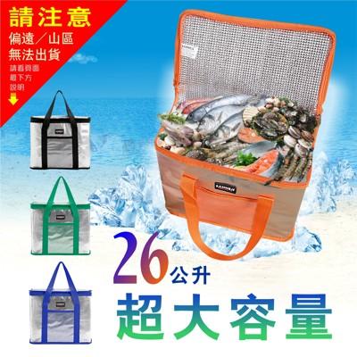 26公升*巨無霸保溫保冰袋 、保溫、保鮮、室外冰箱、冰包、露營釣魚、野餐烤肉、戶外旅遊 (3.4折)
