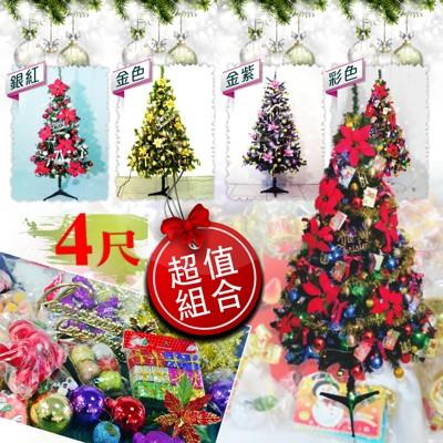 【超值組合】4尺聖誕樹+70配件,早鳥再送LED串燈,聖誕佈置/店面裝飾/派對裝置 (5.9折)