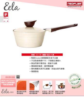 韓國NEOFLAM Eela系列 18cm陶瓷不沾單柄湯鍋 EK-ED-S18 (4.2折)