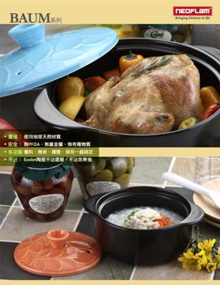 韓國NEOFLAM BAUM系列 20cm陶瓷不沾時尚浮雕陶鍋 NC-BN-C20 (3.3折)
