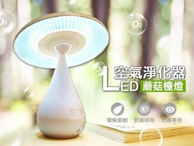 ❤最佳情人節禮物❤年節禮品 LED蘑菇檯燈 蘑菇燈空氣淨化功能 可調光360度 USB供電 (5.3折)