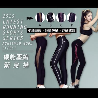 立體顯瘦透氣運動壓縮女緊身褲 (3.7折)