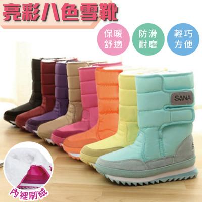 超耐磨馬卡龍繽紛刷絨太空雪靴 (3折)