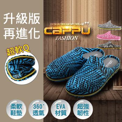 升級版超軟Q透氣斑馬紋洞洞鞋 (2.8折)