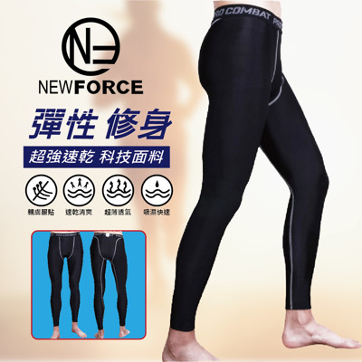 型男彈力速乾壓力緊身褲 (1.9折)