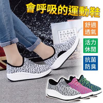 彈力透氣厚底增高迷彩健走鞋 (4.3折)