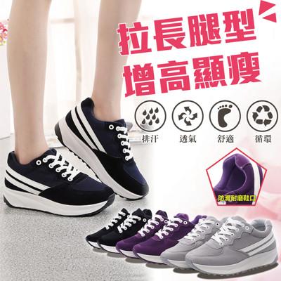 增高顯瘦街頭運動條紋女健走鞋 (5折)