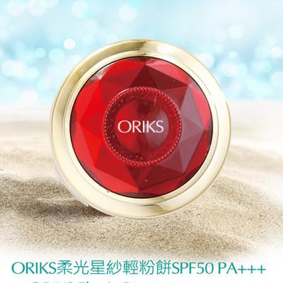 ORIKS柔光星紗輕粉餅組 (2.8折)