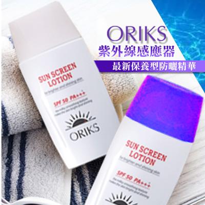 ORIKS水凝輕透防曬精華SPF50 PA+++50ml (2.5折)