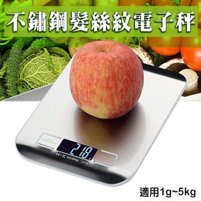 廚房不鏽鋼髮絲紋迷你電子秤 磅秤 料理秤 (7.2折)
