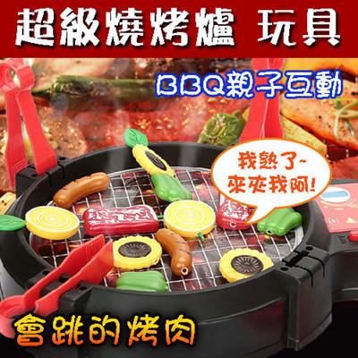 仿真電動燒烤爐 玩具 烤肉玩具 (6.9折)