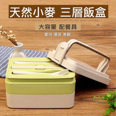 北歐天然小麥三層便當盒 環保材質 (配餐具) (8.6折)