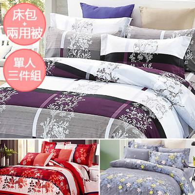 【I-JIA Bedding】透氣天鵝絨棉床包兩用被組-綻放花開(5色)-單人床包兩用被套三件組 (3折)