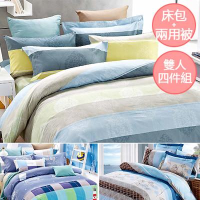 【I-JIA Bedding】透氣天鵝絨棉床包兩用被組-湛藍簡約(5色)-雙人床包兩用被套四件組 (3折)