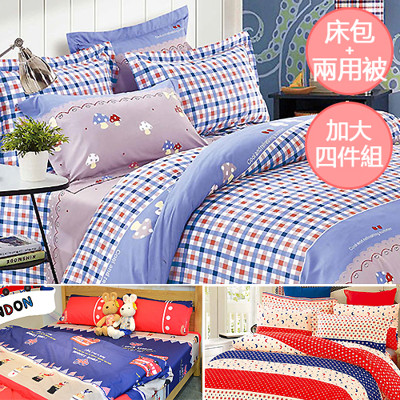 【I-JIA Bedding】透氣天鵝絨棉床包兩用被組-繽紛童趣(5色)-雙人加大床包兩用被套四件組 (3折)