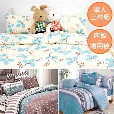 【I-JIA Bedding】台灣製造 天鵝絨床包兩用被組(7色)-單人床包兩用被套三件組 (3折)