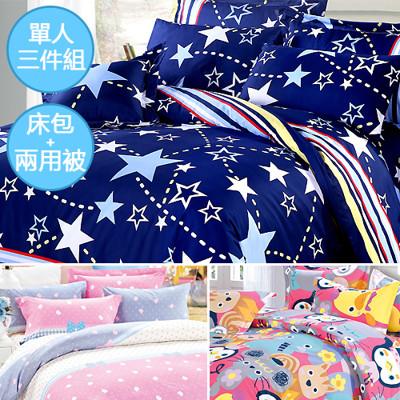 【I-JIA Bedding】台灣製造 天鵝絨輕柔棉床包兩用被(7色)-單人床包兩用被套三件組 (3折)