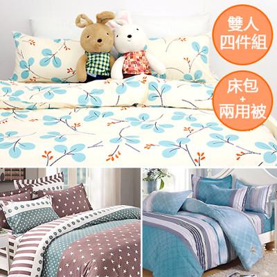 【I-JIA Bedding】台灣製造 天鵝絨床包兩用被組(7色)-雙人床包兩用被套四件組 (3折)