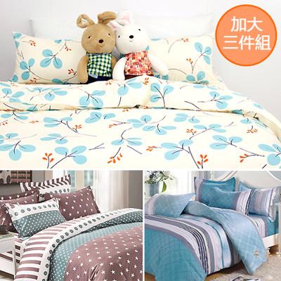 【BOSS】台灣製造 天鵝絨床包組(歡樂開學季7色)-雙人加大床包三件組 (2.9折)