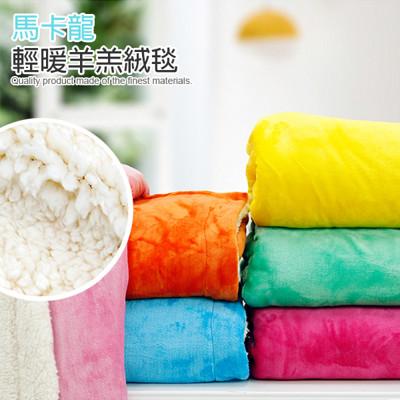 【BOSS】馬卡龍輕暖羊羔絨毯(6色) (4.7折)