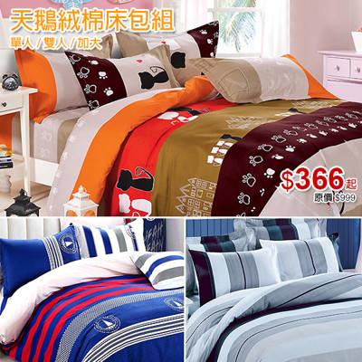 【I-JIA Bedding】天鵝絨棉床包組-暖暖冬季-單人/雙人/加大 (3.7折)