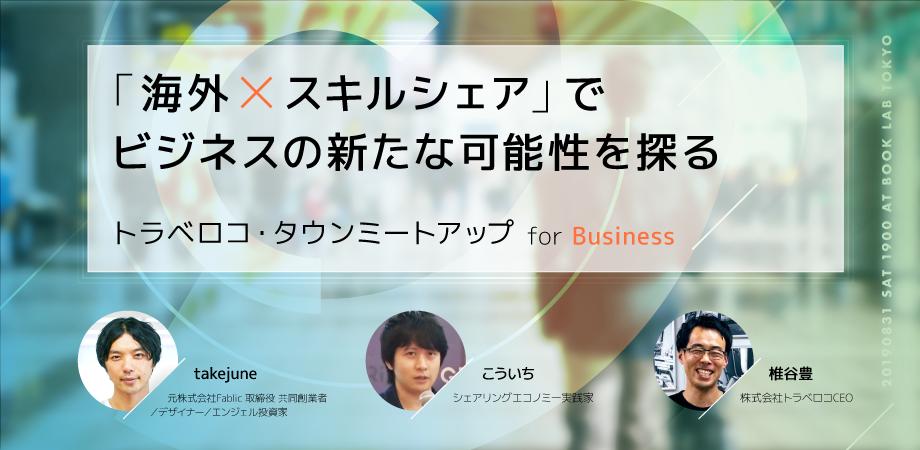 スキルシェアのビジネスでの新たな可能性を探る。海外プラットフォームサービス「トラベロコタウンミートアップ for Business」 2番目の画像