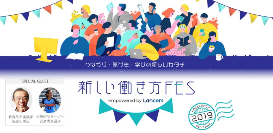 ランサーズがワークライフインテグレーションを体現した「新しい働き方LABフェス」を開催 2番目の画像