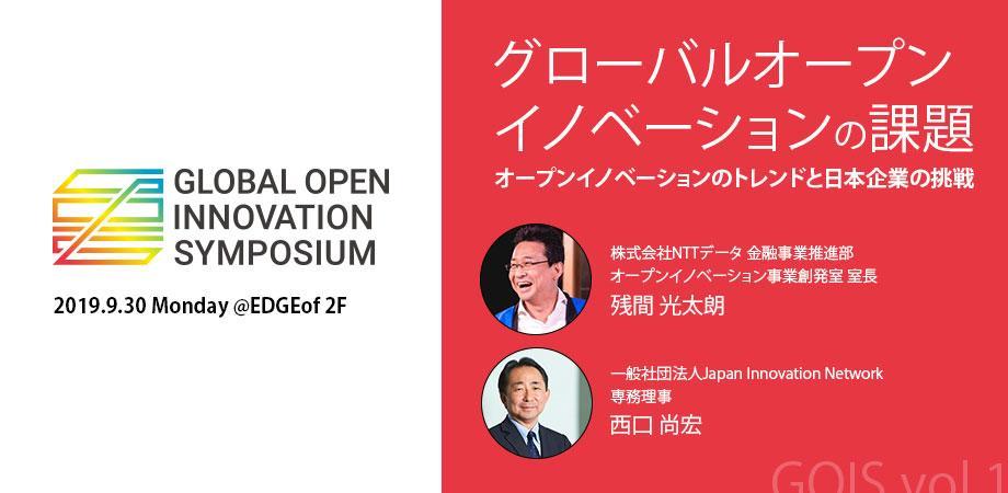 海外スタートアップと連携してオープンイノベーションを促進するコミュニティ「GOIS」キックオフ 2番目の画像