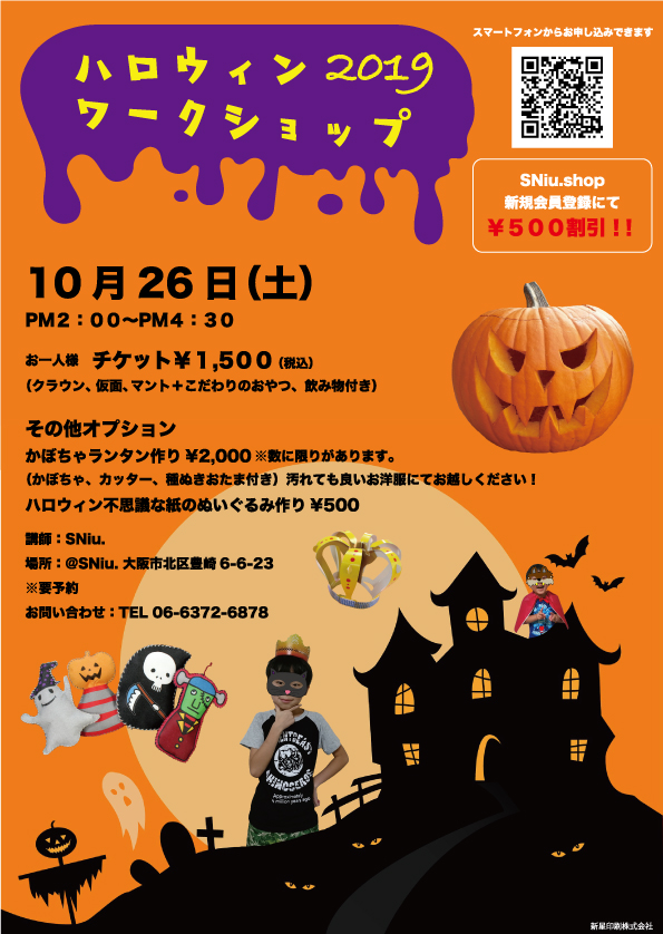 Halloweenワークショップ2019