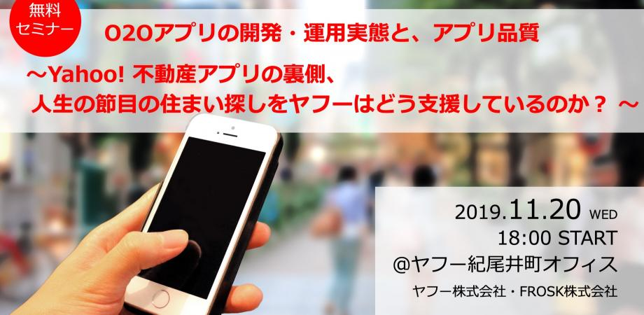 O2Oアプリの開発・運用実態と、アプリ品質