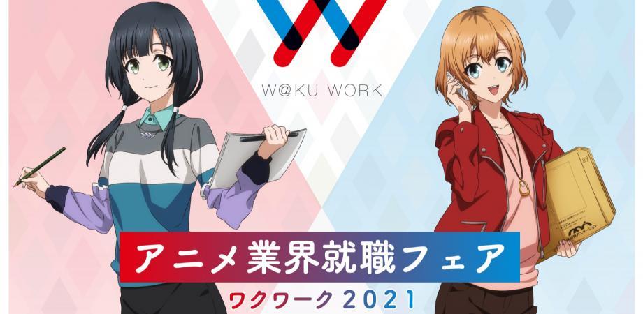 アニメ業界就職フェア「ワクワーク2021」