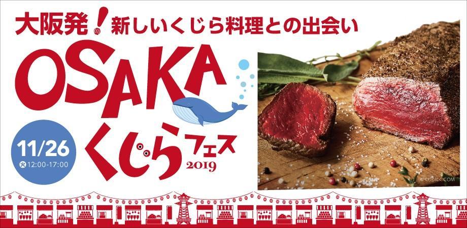 鯨料理 大阪