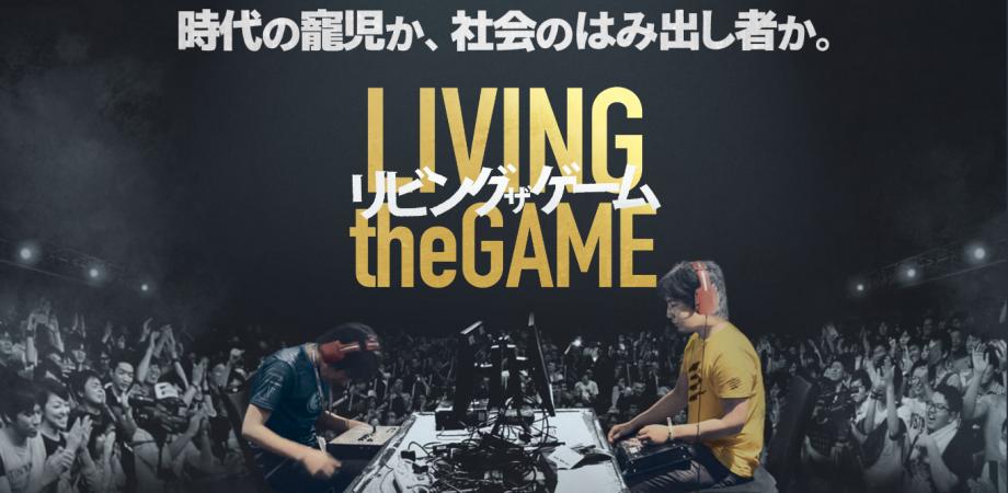 リビング ザ ゲーム』上映会 + ももち・チョコブランカトークショー | Peatix