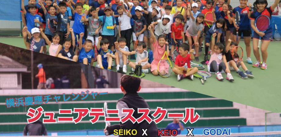 テニス 横浜 ジュニア
