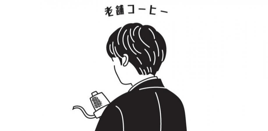 石井 コマンダンテ