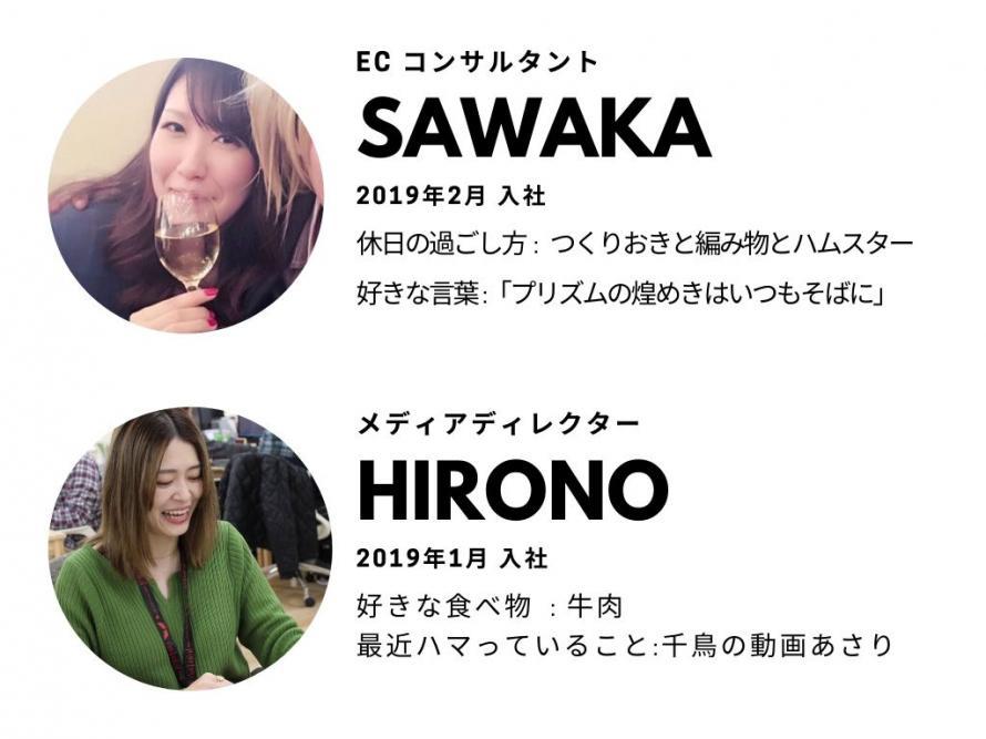 sawaka&hirono