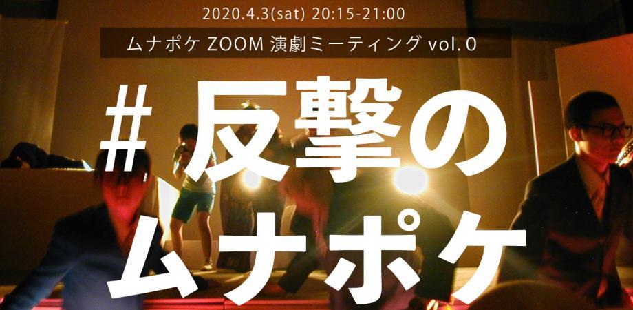 演劇 zoom