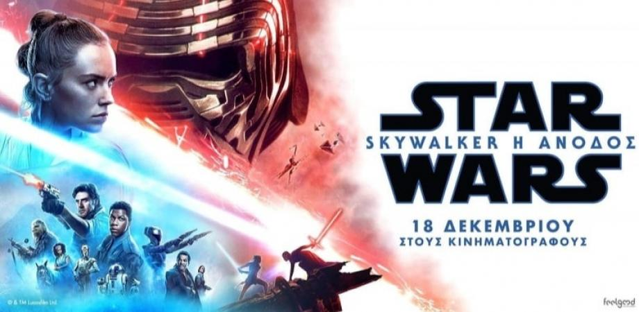 Watch Star Wars The Rise Of Skywalker 2019 Full Movie Streaming English Peatix