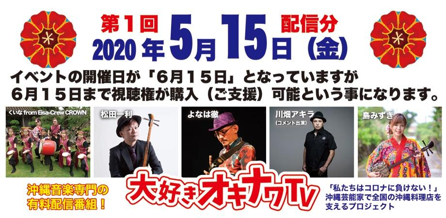 5月15日・18時より配信!第1回 大好きオキナワ TV (6月15日までご購入可能)