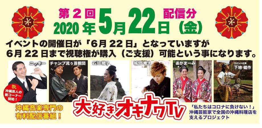5月22日・18時より配信!第2回 大好きオキナワ TV (6月22日までご購入可能)